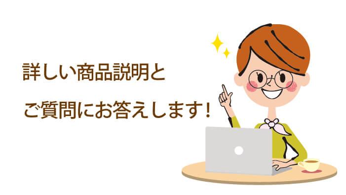 オンライン商談会 詳しい商品説明とご質問にお答えします